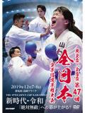 天皇盃・皇后盃 第47回全日本空手道選手権大会 (DVD)