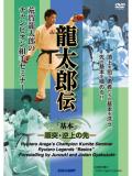 荒賀龍太郎のチャンピオン組手セミナー 龍太郎伝 「基本」 -順突・逆上の先- (DVD)