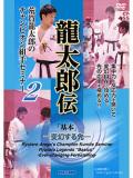 荒賀龍太郎のチャンピオン組手セミナー2 龍太郎伝 「基本」 -変幻する先- (DVD)