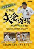 志新塾・矢倉道場 -2021劇的変革指導法- (DVD)