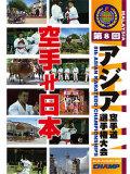 第8回アジア空手道選手権大会