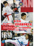 第16回アジアカデット、ジュニア、U-21空手道選手権大会 (DVD)