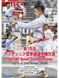 第15回アジアシニア空手道選手権大会 (DVD)