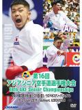 第16回アジアシニア空手道選手権大会 (DVD)
