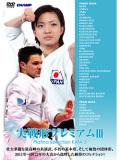 実戦形プレミアム 3 (DVD)