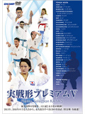 実戦形プレミアム 5 (DVD)