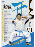 実戦形プレミアム 6 (DVD)