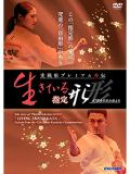 実戦形プレミアム外伝 生きている指定形 -47回全日本大会より- (DVD)