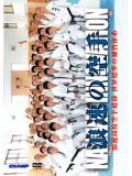 浪速の空手—浪速高校空手道部世界標準の練習体系— (DVD)