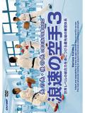 浪速の空手 3 -先の先・後の先の間を消す攻撃と対応- 世界レベルの総合力を身につける最先端の練習体系 (DVD)