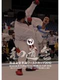 和道会ワールドカップ 2010 (DVD)