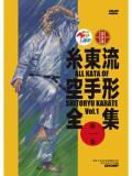 糸東流空手形全集 第1巻 (DVD)