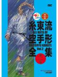 糸東流空手形全集 第2巻 (DVD)