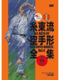 糸東流空手形全集 第4巻 (DVD)