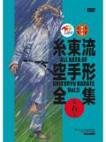 糸東流空手形全集 第5巻 (DVD)