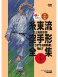 糸東流空手形全集 第7巻 (DVD)