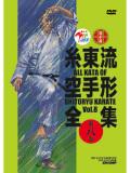 糸東流空手形全集 第8巻 (DVD)