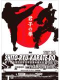 第7回糸東流空手道世界選手権大会 (DVD)