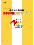 平成29年度版 組手審判員育成用ビデオ (DVD)