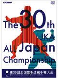 第30回全国空手道選手権大会