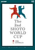 第2回松濤ワールドカップ世界空手道選手権大会