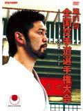 日本空手協会 第51回全国空手道選手権大会