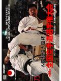 内閣総理大臣杯 第55回全国空手道選手権大会 (DVD)