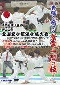 内閣総理大臣杯 第63回全国空手道選手権大会 (DVD)