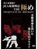 頂上血風録!! JKA最強戦記 THE 極め ~THE BATTLE OF JKA BEST BOUT2~