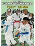 第18回全日本少年少女空手道選手権大会[1年生男子編] (DVD)