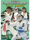 第18回全日本少年少女空手道選手権大会[2年生男子編] (DVD)