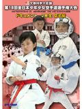 第18回全日本少年少女空手道選手権大会[2年生女子編] (DVD)