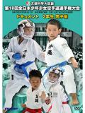 第18回全日本少年少女空手道選手権大会[3年生男子編] (DVD)