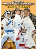 第18回全日本少年少女空手道選手権大会[3年生女子編] (DVD)