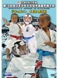 第18回全日本少年少女空手道選手権大会[4年生男子編] (DVD)