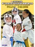 第18回全日本少年少女空手道選手権大会[4年生女子編] (DVD)