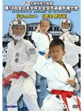 第18回全日本少年少女空手道選手権大会[5年生男子編] (DVD)