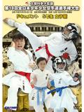 第18回全日本少年少女空手道選手権大会[5年生女子編] (DVD)