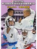 第18回全日本少年少女空手道選手権大会[6年生男子編] (DVD)