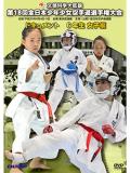 第18回全日本少年少女空手道選手権大会[6年生女子編] (DVD)
