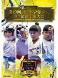 第19回全日本少年少女空手道選手権大会[1年生女子編] (DVD)