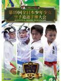 第19回全日本少年少女空手道選手権大会[2年生男子編] (DVD)