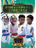第19回全日本少年少女空手道選手権大会[3年生男子編] (DVD)