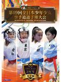 第19回全日本少年少女空手道選手権大会[3年生女子編] (DVD)
