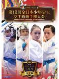 第19回全日本少年少女空手道選手権大会[5年生女子編] (DVD)