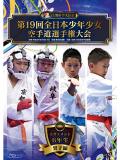 第19回全日本少年少女空手道選手権大会[6年生男子編] (DVD)