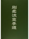 全日本空手道連盟剛柔会[JKF剛柔会] 剛柔流空手道 3巻セット (DVD)