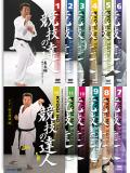 競技の達人 12巻セット(DVD)