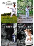 山城美智の最強泊手教範 4巻セット (DVD)