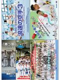 あの空手道部の練習体系 5巻セット (DVD)